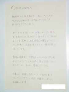 村島さん手紙