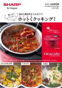 SHARP-hotcook