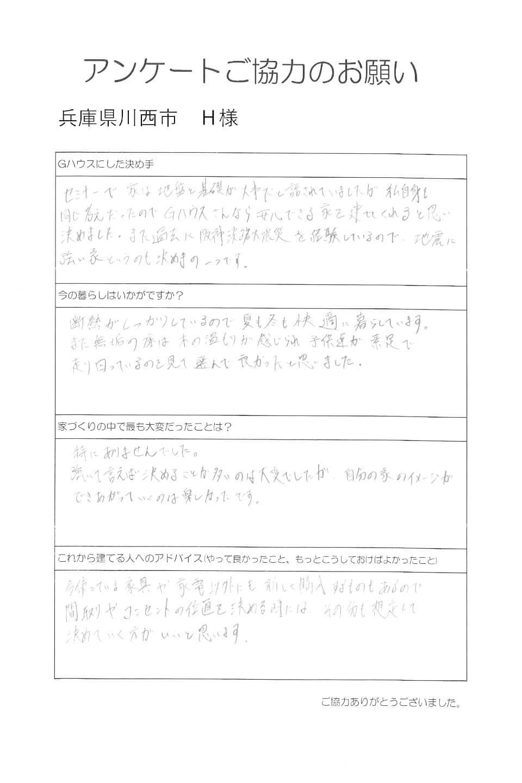 兵庫県川西市・H様邸のアンケート