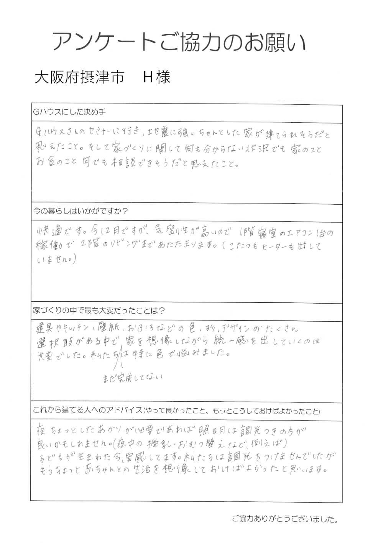 摂津市・H様邸のアンケート