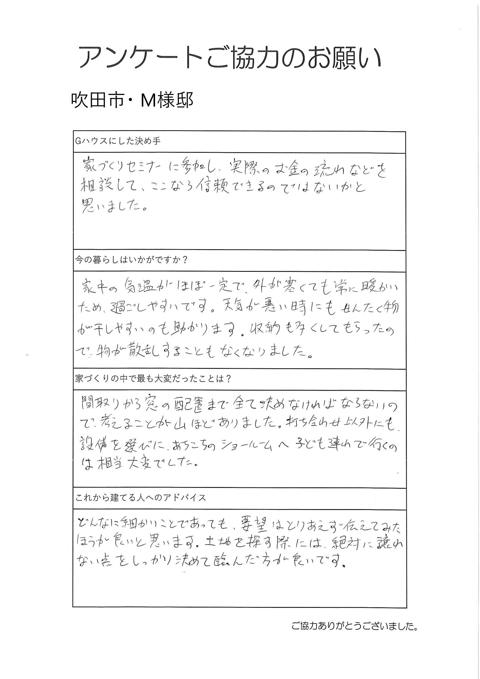 吹田市・M様邸のアンケート