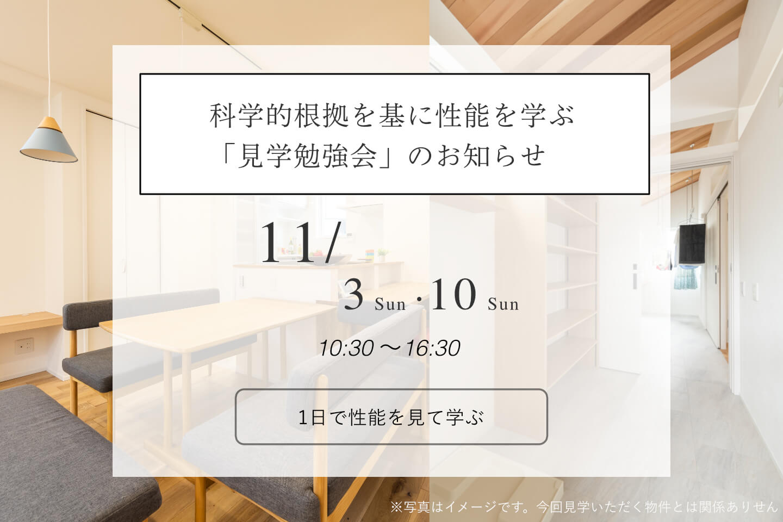 11月の見学勉強会