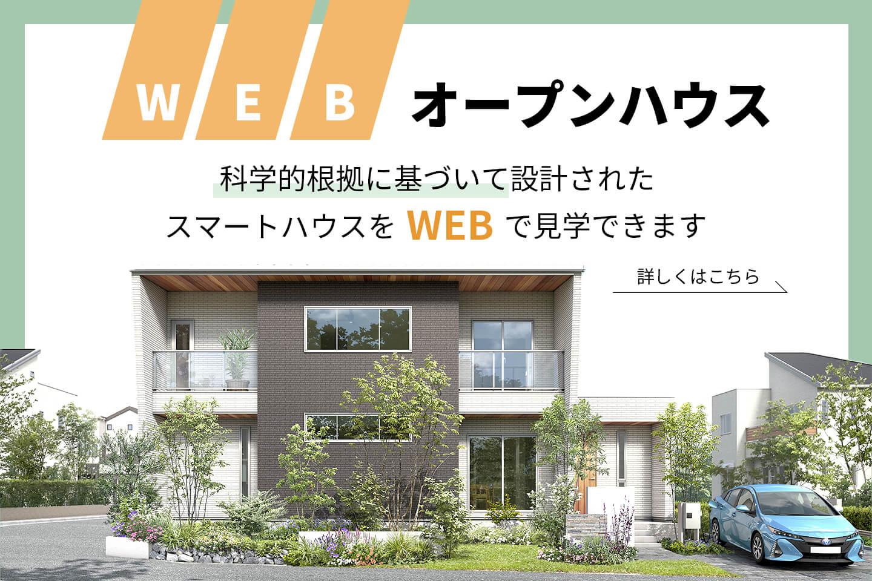 WEBオープンハウス、科学的根拠に基づいて作られた高性能注文住宅