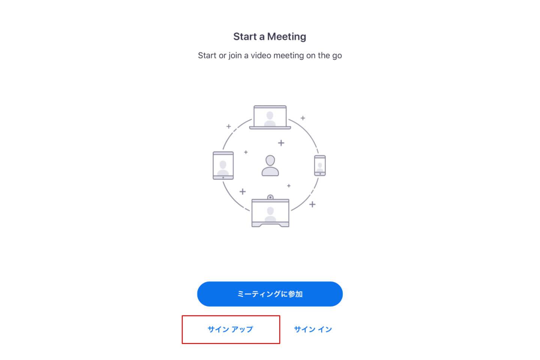 zoom 登録 方法