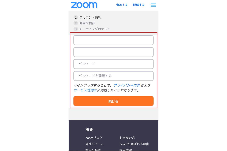 Zoom パスワード 設定